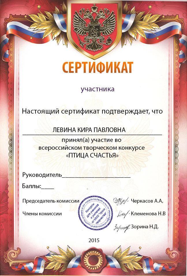 грамота Левиной К