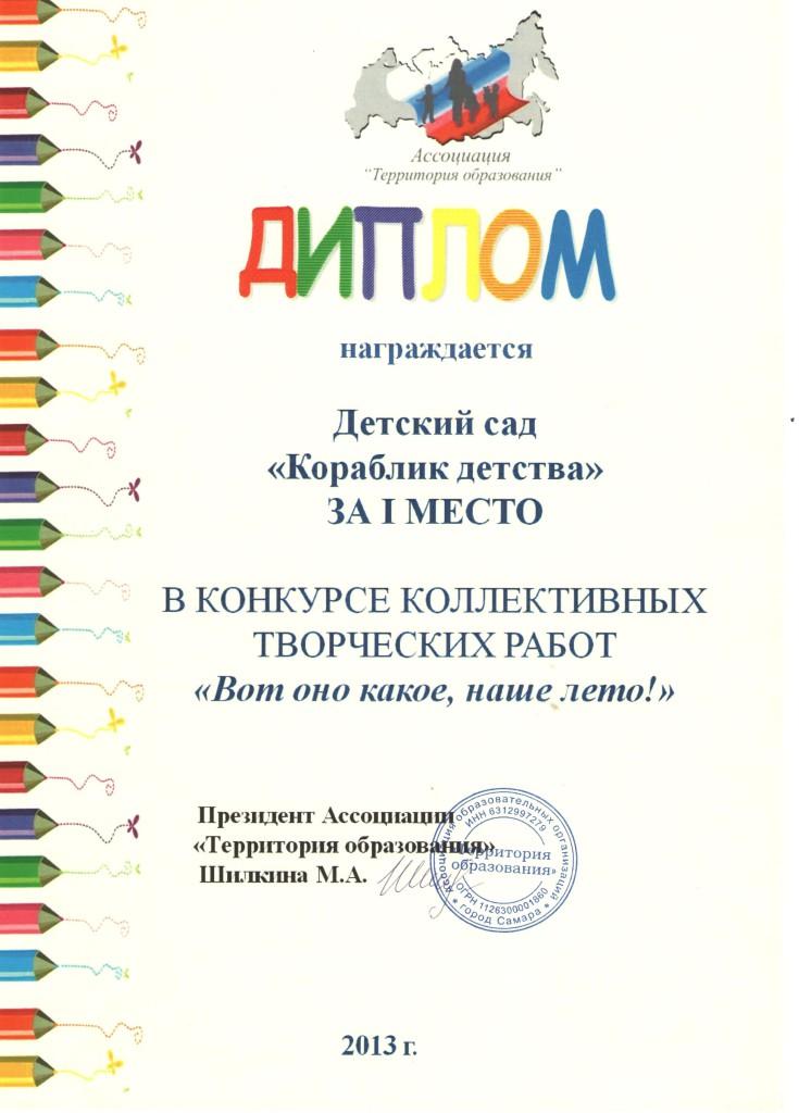 диплом коллект раб интернет 001