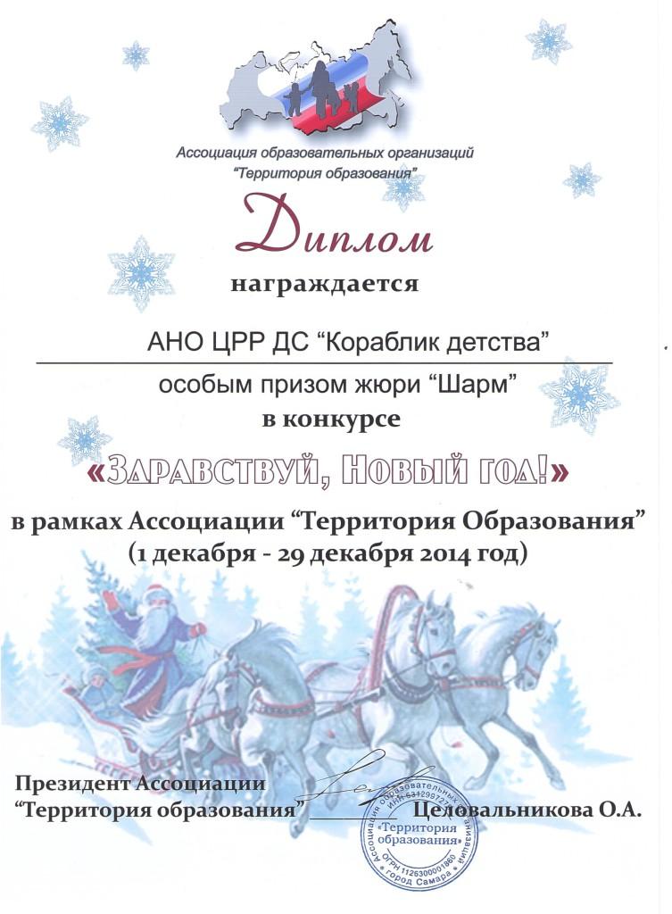 диплом к нов году укр 001