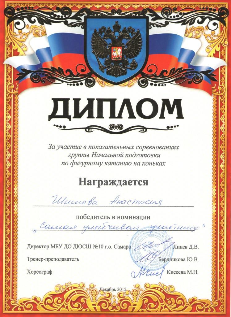 диплом фигурное катание ШИШОВА Н